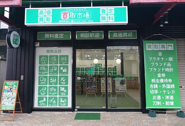 買取市場 鎌取駅前店