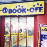 八王子駅のブックオフ 八王子大和田店