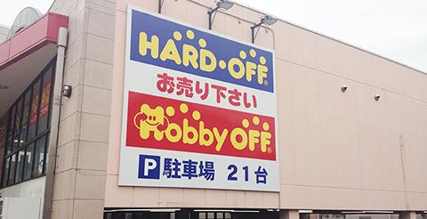 ハードオフ 稲城矢野口店(複合店)