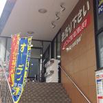 稲城市のホビーオフ 稲城矢野口店(複合店)