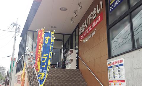 ホビーオフ 稲城矢野口店(複合店)