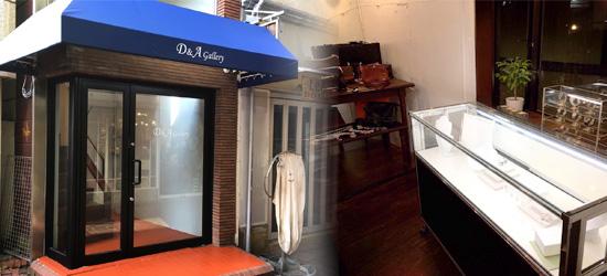 D&A gallery 自由が丘店